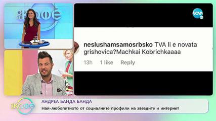 """Андреа Банда-Банда представя горещите новини от социалните мрежи - """"На кафе"""" (18.09.2019)"""