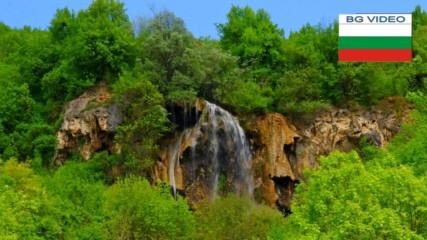 Водопадът Вара - красив и непостоянен