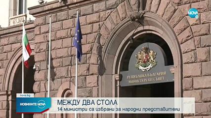 МЕЖДУ ДВА СТОЛА: 14 министри са избрани за народни представители
