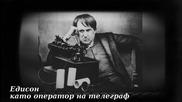 Томас Едисон - великият изобретател