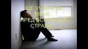 Превод - Indira Radic - Отмъстителка - Bg