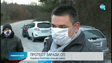 Жители на родопски села протестираха заради път в лошо състояние