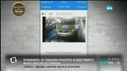 """""""Моята новина"""": Интернет платформа изобличава паркиралите """"инвалиди"""""""