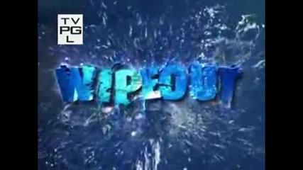 Wipeout - Почти на доброто !