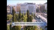 Шпигел: България е съкровищница на Гърция