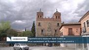 Европейската комисия прие плана за възстановяване на Испания след пандемията