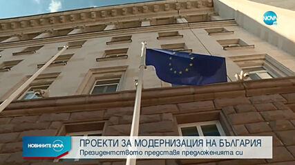 МОДЕРНИЗАЦИЯ НА БЪЛГАРИЯ: Президентството представя предложенията си