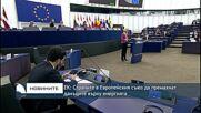 ЕК: Страните в Европейския съюз да премахнат данъците върху енергията