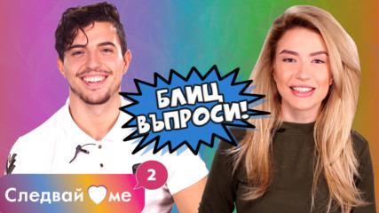 Spin - OFF - Блиц въпроси Тита и Марио