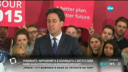 Парламентарни избори във Великобритания