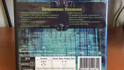 Българското Dvd издание на Привидения в замъка (2003) Александра видео 2004