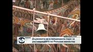 Няма пари за реставрацията на Рилския манастир