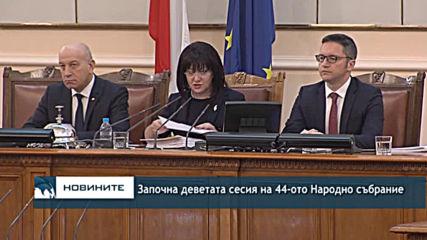 Започна деветата сесия на 44-ото Народно събрание