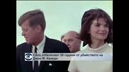 САЩ отбелязват 50 години от убийството на Джон Кенеди