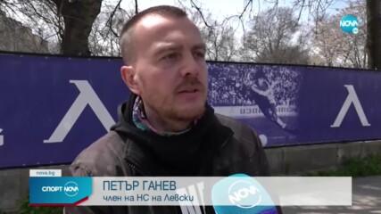 """Шеф в Левски разкри цялата истина за събитията на """"Герена"""""""