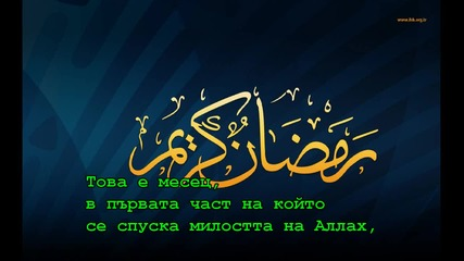 Хадис за Рамадан
