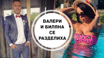 Валери Божинов и Биляна Дол сложиха край на връзката си