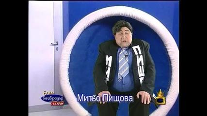 Бай Брадър - Митьо Пищова