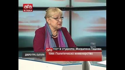 Магдалена Ташева - Добро утро, българи! - Тв Alfa - Атака 16.06.2014г.