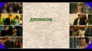 джовисна - Samuel - Solamente fuego
