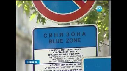 """И хората под наем - с право на паркинг в """"синя"""" и """"зелена зона"""" - Новините на Нова"""