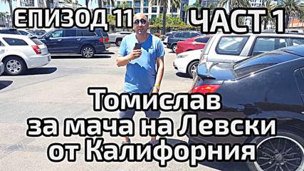 Томислав за мача на Левски от Калифорния