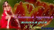 8 Марта Для Любимых Женщин