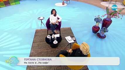 """""""На кафе"""" с Гергана Стоянова (15.10.2021)"""