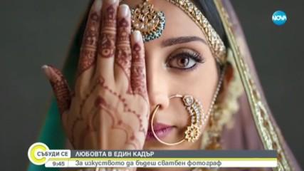 ЛЮБОВТА В ЕДИН КАДЪР: Изкуството да бъдеш сватбен фотограф