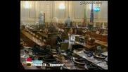 Парламентарен скандал