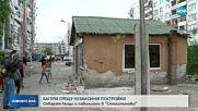"""Багери събарят незаконни постройки в """"Столипиново"""""""