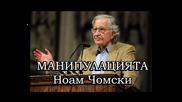 Ноам Чомски - Манипулацията!