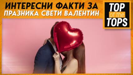 Интересни факти за празника Свети Валентин