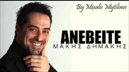 Makis Dimakis - Aneveite_ New Song