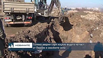 Голяма авария спря изцяло водата на част от Перник и околни села