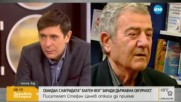 """Наградата """"Златен век"""" - ябълката на раздора между Стефан Цанев и Вежди Рашидов"""