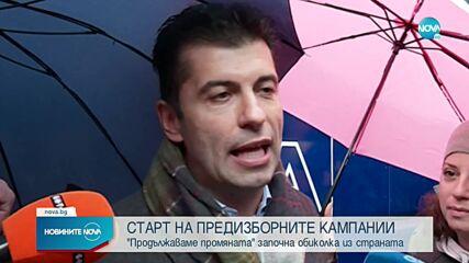 """От """"Продължаваме промяната"""" обещаха позитивна кампания"""