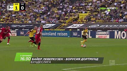 """""""Байер Леверкузен"""" - """"Борусия Дортмунд"""" на 11 септември, събота от 16.30 ч. по DIEMA SPORT 3"""