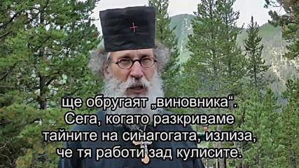 Брат Натаниел за тайните на синагогата