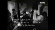 Tokio Hotel - Schrei = Превод