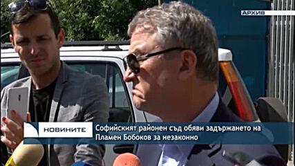 Софийският районен съд обяви задържането на Пламен Бобоков за незаконно