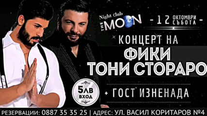 Фики и Тони Стораро в Night Club The Moon