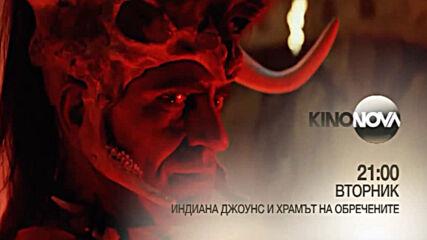 """""""Индиана Джоунс и храмът на обречените"""" на 20 октомври, вторник от 21.00 ч. по KINO NOVA"""