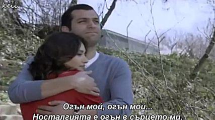 """Саваш и Ясемин - """" Огън мой """" с Бг субтитри"""