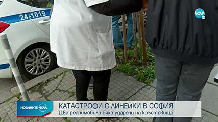 Две катастрофи с линейки в София
