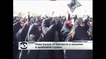 Нова вълна от протести в арабските страни
