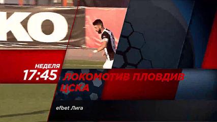 Футбол: Локомотив Пловдив - ЦСКА от 17.45 ч. на 20 октомври, неделя по DIEMA SPORT