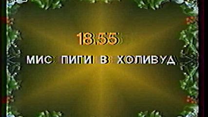 Стара ТВ програма на БНТ Канал 1 за 03 януари 1999 г., неделя (1999) VHS Rip