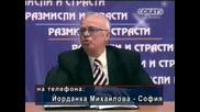 Проф. Вучков - Професора & Порното