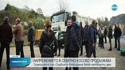 Продължават протестите на границата на Косово със Сърбия